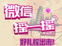 舟基新天地:微信摇一摇元月1日国购广场开启