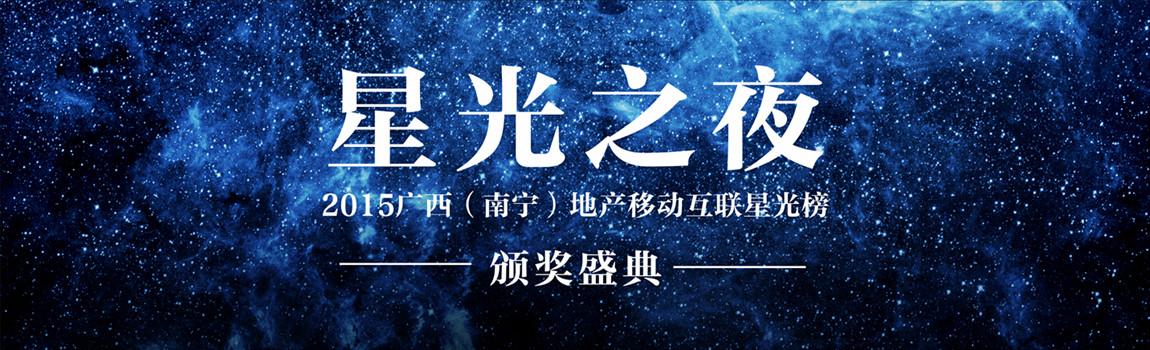 2015星光之夜颁奖盛典