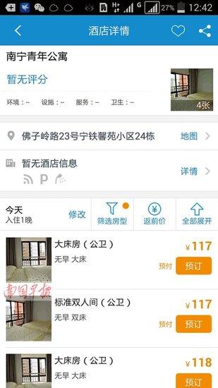 """南宁火车东站""""黑旅馆""""火爆 周边配套设施未跟上"""