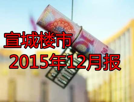 2015年宣城12月度商品住宅备637套 环比上浮12%