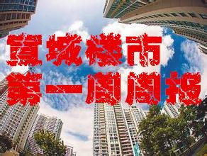 宣城楼市第1周报:市区宅备222套 涨幅为107.5%