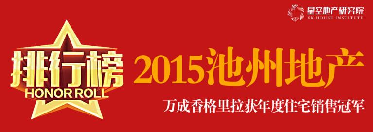 2015年池州楼市年度销售Top10:池州商业广场夺冠