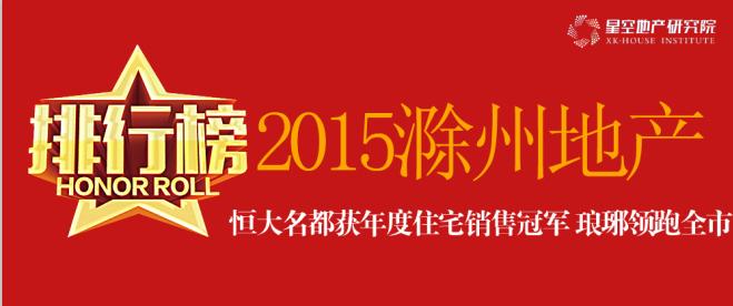 2015滁州楼市数据:恒大名都夺冠 琅琊区领跑