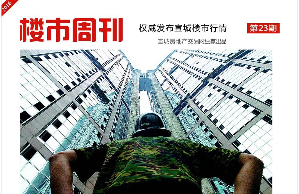 楼市周刊第23期:宣城城南开盘推新展新颜