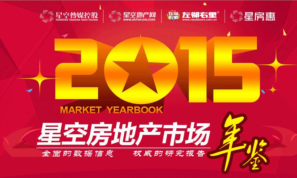 《2015年星空房地产市场年鉴》权威发布