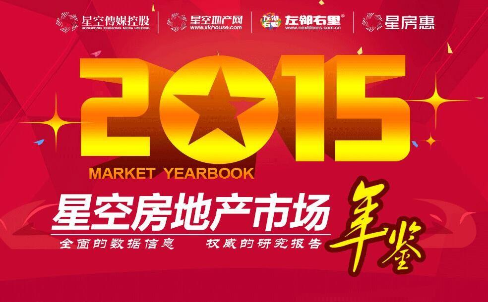 2015星空房地产市场年鉴