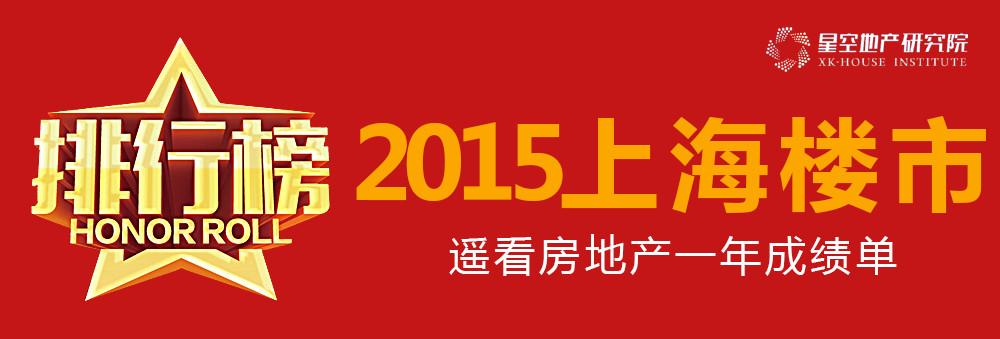 2015上海楼市--遥看房地产一年成绩单