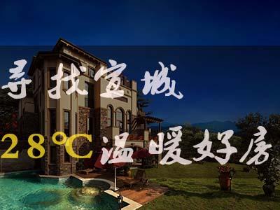 宣城冬日暖盘大集合 寻找城市里的28℃温暖好房