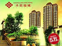 圣联锦城:首付5万起 4#楼央景三房迎新加推