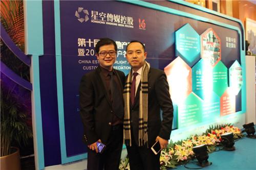 中国地产星光奖盛典专访:红星美凯龙程谷明