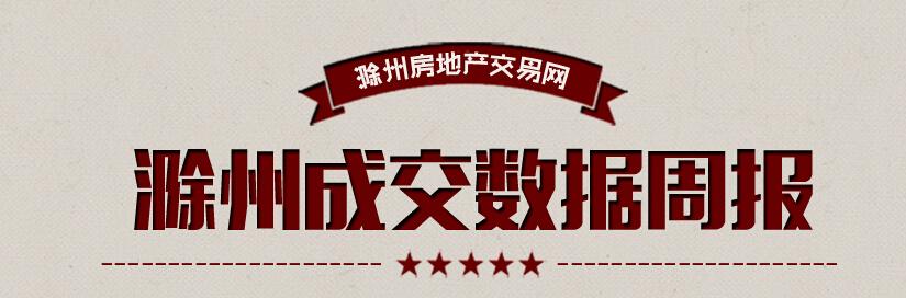 滁州楼市第1周:宅销426环比下降33.85%