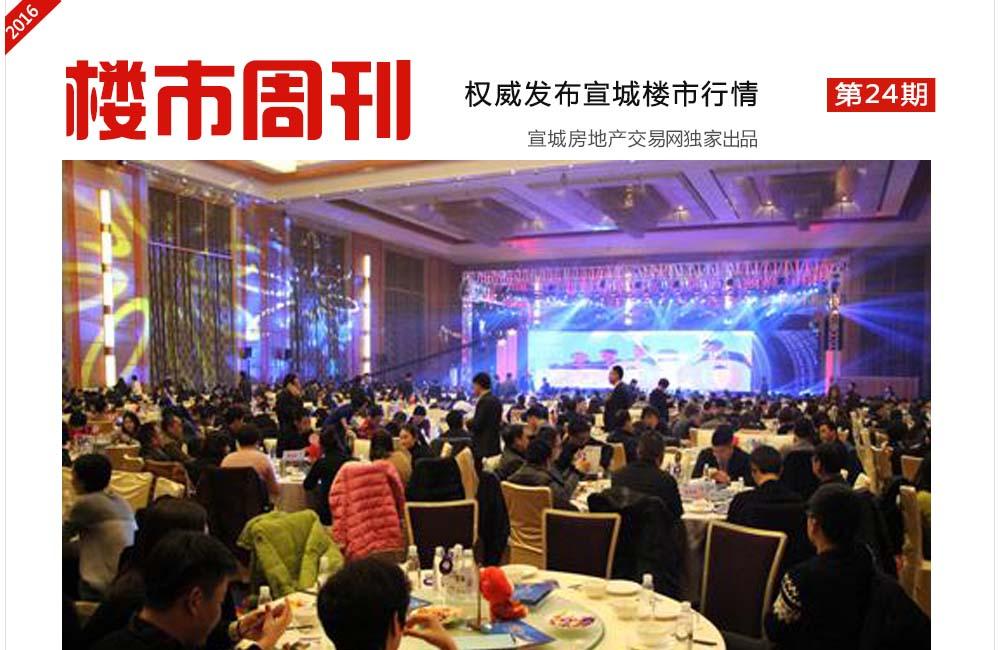 楼市周刊24期:第十届中国地产星光奖璀璨落幕