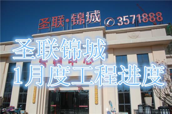 圣联锦城1月工程进度 新品房源4#楼即将面世