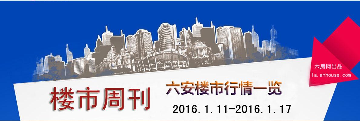 楼市周刊:星房惠APP全新出发服务升级