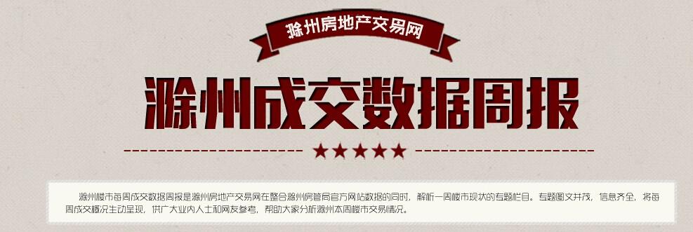 滁州楼市第3周:宅销562套环比下降10.82%