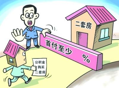 """北京二套房首付比例仍为五成 """"松绑""""是谣言"""