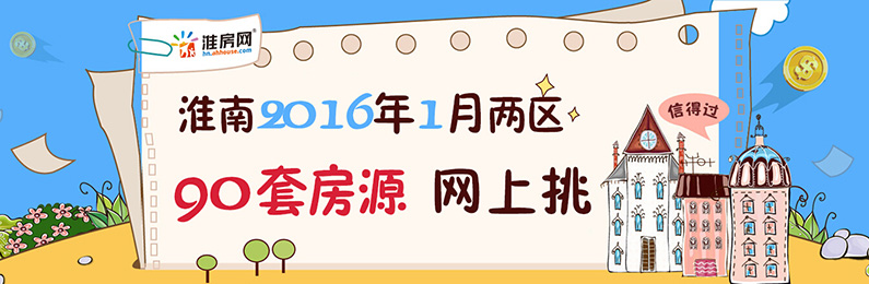 2016年1月淮南两区90套品质房源 线上挑选