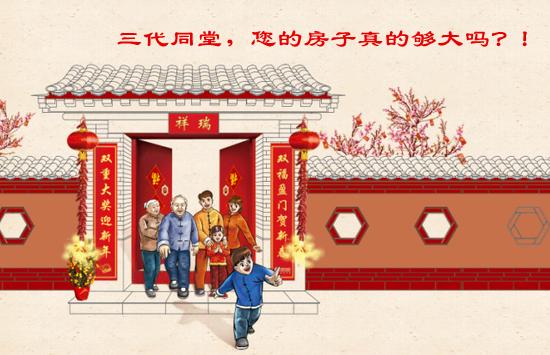喜迎春节 三代同堂 您的房子真的够大吗?!