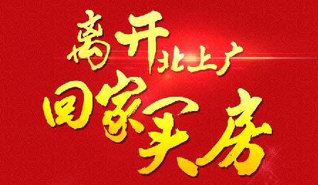 滁房网新年送红包 返乡买房享优惠