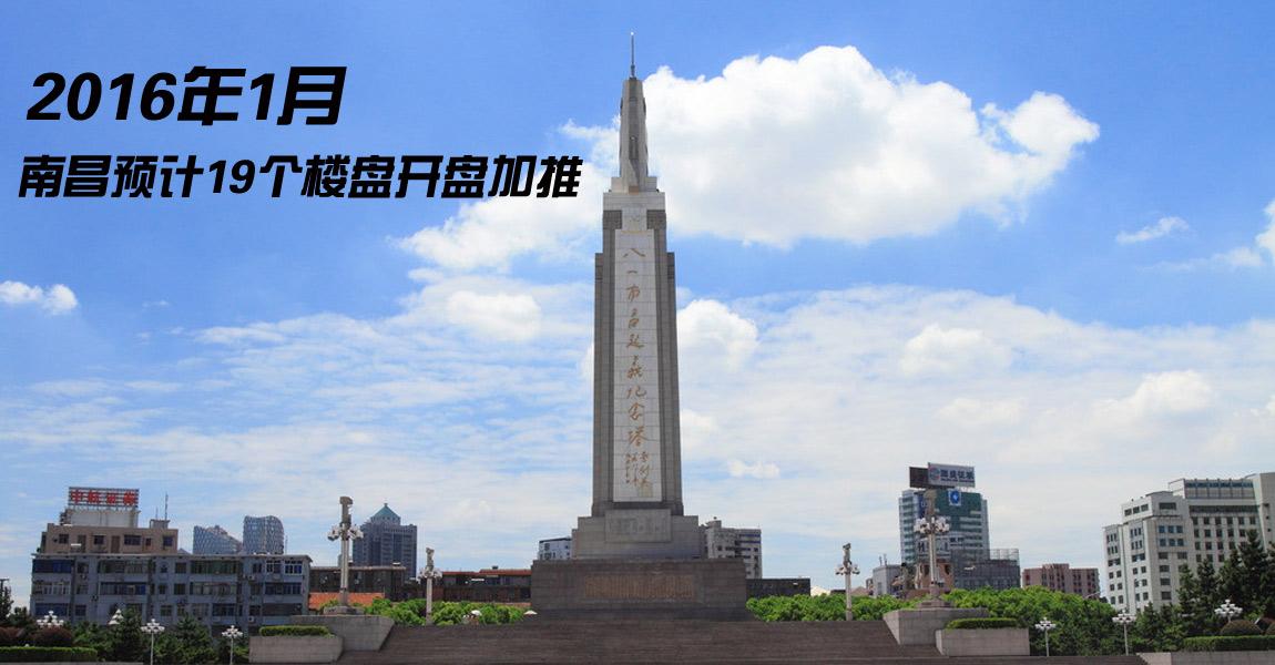 2016年1月南昌预计20个项目开盘加推