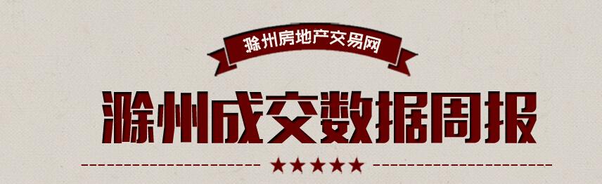 滁州楼市第4周:宅销656套环比上涨14.33%