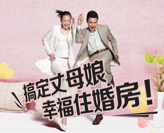 春节拿什么去见丈母娘 优质婚房只需3688元/平