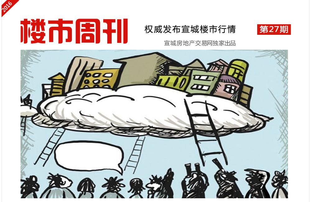 楼市周刊第27期:宣城楼市去库存将贯穿2016年