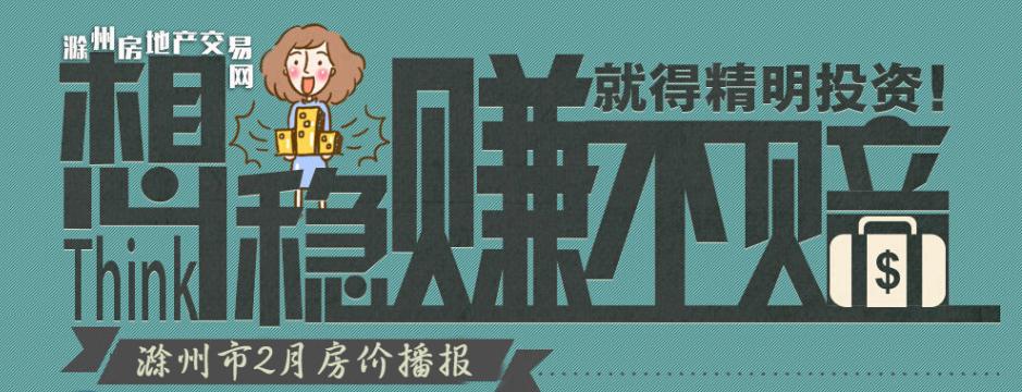 滁州2月房价 忙春节也不怕没时间看房子啦!