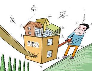 更多省份将放去库存大招 福建允许商用地变身宅地