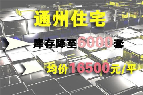 通州住宅库存降*近6000套 均价16500元/平