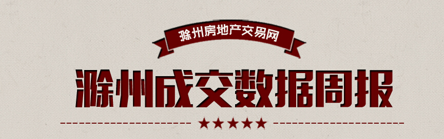 滁州楼市第6周:宅销786套 环比上涨18.91%