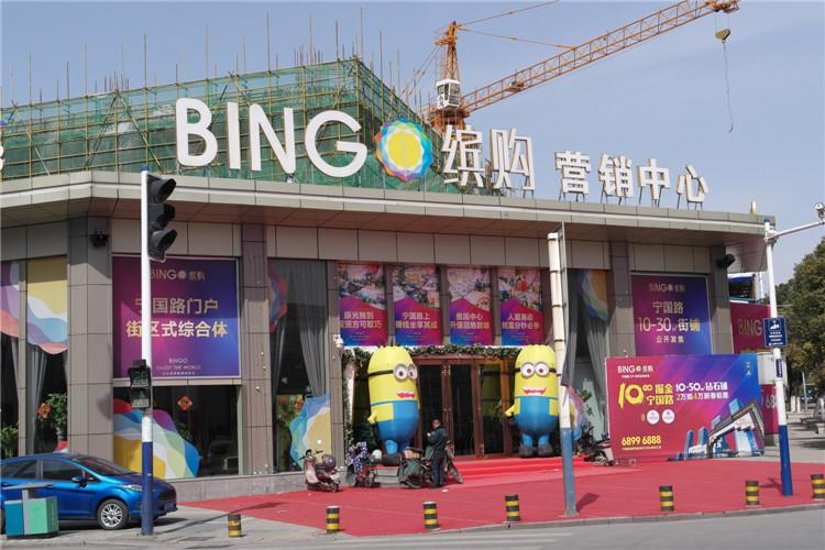 【BINGO缤购】老城区核心综合体 推门即享繁华