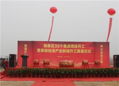 图集:阜阳佳海产业新城开工奠基仪式盛大举行