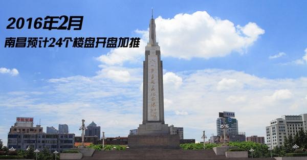 2016年2月南昌预计24个项目开盘加推
