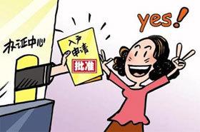 江苏实施4项服务群众改革举措 放宽户口登记迁移政策
