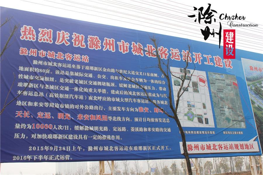 实地探访:滁州城北客运站