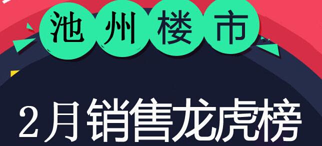 """2月池州楼市""""奥斯卡"""":万成香格里拉成榜首"""