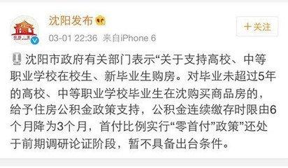 评论:沈阳大学生零首付当日召回也是及时纠偏