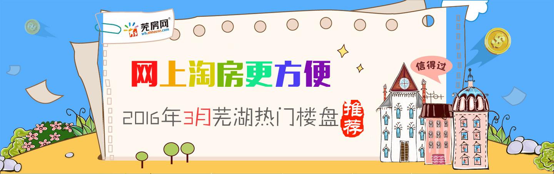网上淘房更方便 2016年3月芜湖热门楼盘推荐