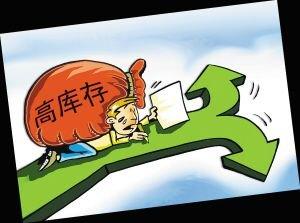 住建部专家张鸿铭:去除房地产库存需要5年