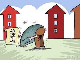 住建部部长陈政高:设法稳定一线城市房价