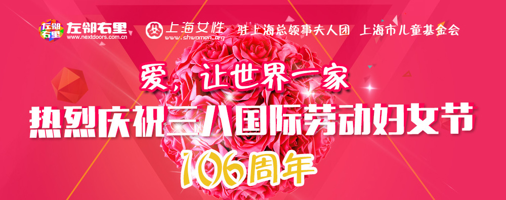 """""""爱,让世界一家""""庆三八国际劳动妇女节106周年"""