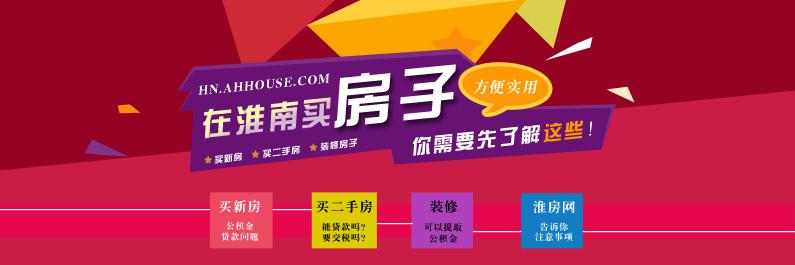 想在淮南买房子,先把公积金、交税问题搞清楚!