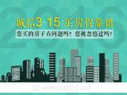 宿房网3·15特别策划:买房要靠谱 网上爆料平台