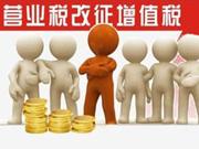 营改增5月将落地 个人二手房交易营业税将改增值税