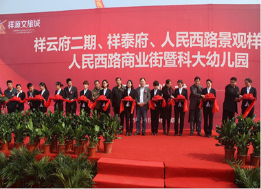 祥源文旅城五大项目开工仪式3月16日隆重举行