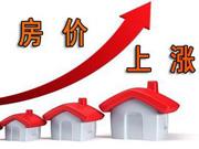 北京和上海调研房价过快上涨问题 或出台抑制措施