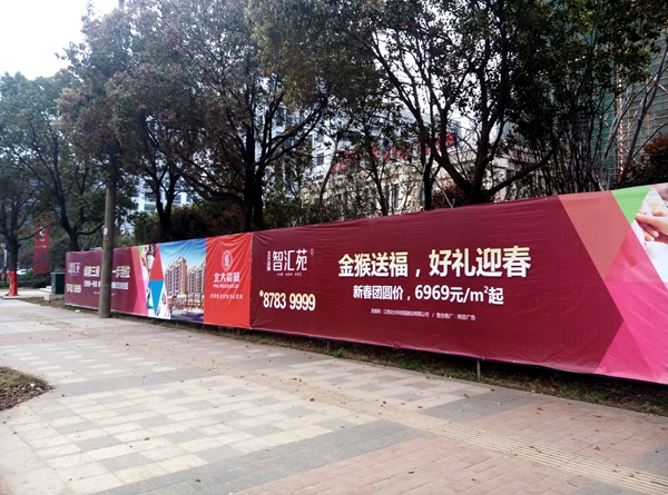 北大资源智汇苑的墙体广告映入眼帘