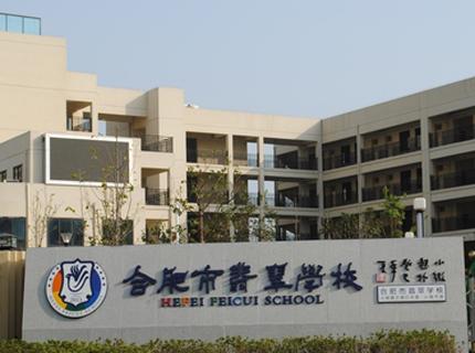 合肥市翡翠学校