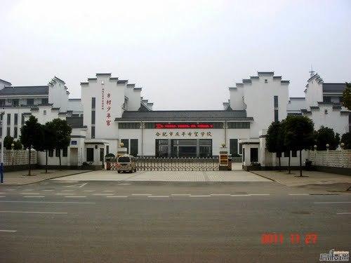 合肥市庆平希望学校